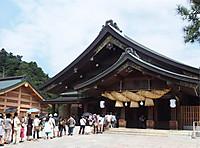 Izumohaiden